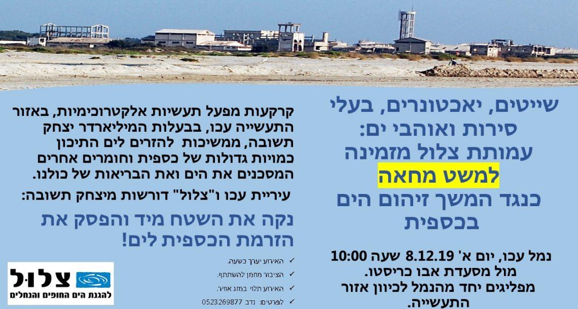 הזמנה למשט מחאה במפרץ עכו: 8.12.19 כנגד המשך זיהום הים בכספית