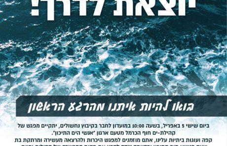 קהילת ים חוף הכרמל יוצאת לדרך. 5 באפריל 2019, מועדון לחבר קיבוץ נחשולים. בואו לקחת חלק!