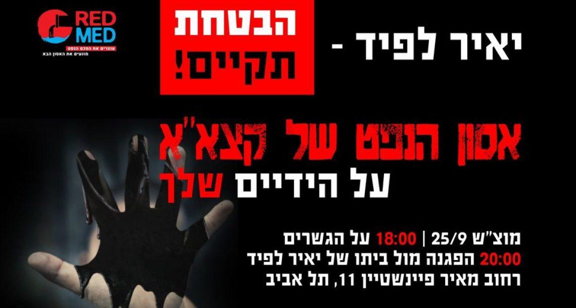 """מפגינים על הגשרים נגד פרויקט קצא""""א – 25.9.21 כולם באים!"""