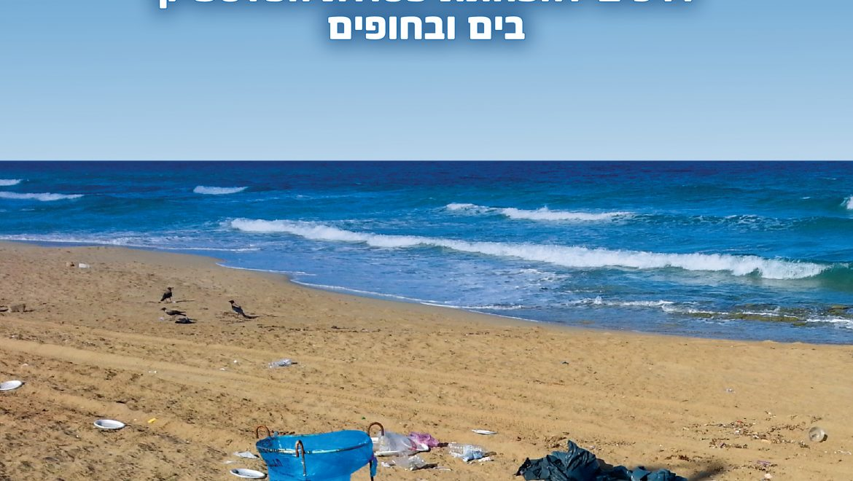 דרכים להפחתת פסולת הפלסטיק בים ובחופים 2016