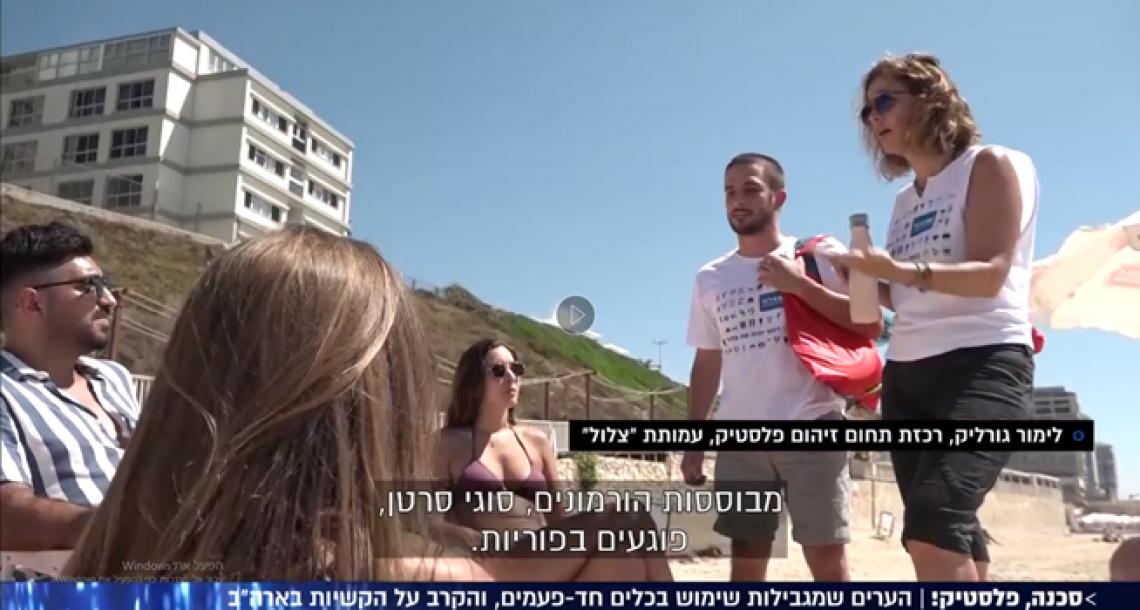 """ערוץ 13: ישראל מכורה לפלסטיק. על תוכנית """"עיר ללא פלסטיק"""" של עמותת צלול ועיריית הרצליה"""